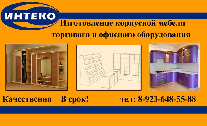 Вакансии компании интеко мебель и торговое оборудование.